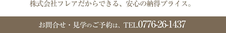 c-toiawase