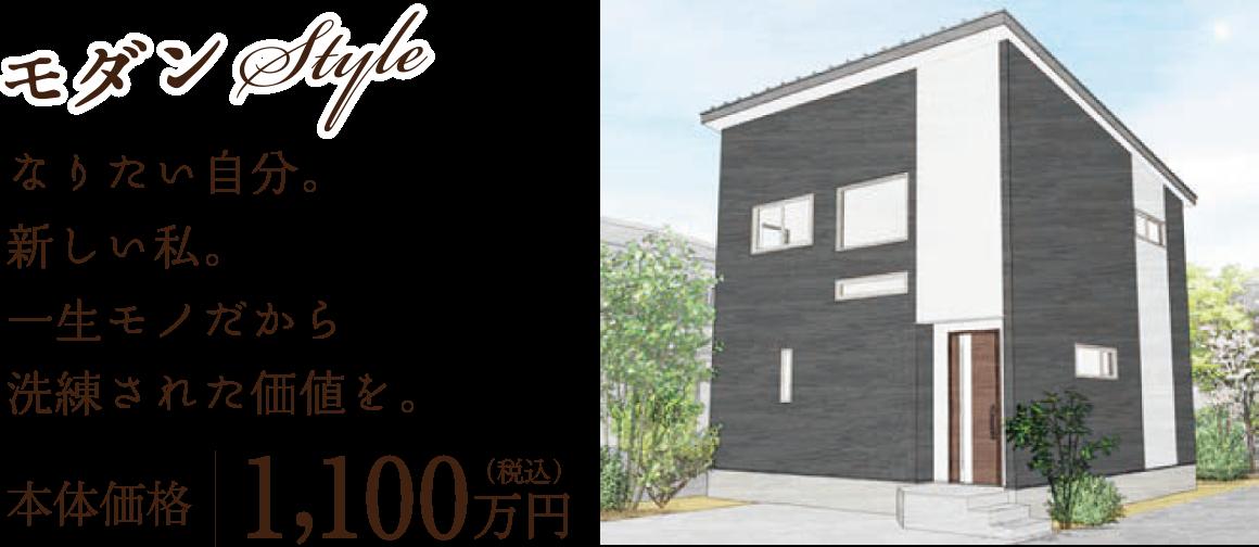 福井の新築デザイン住宅