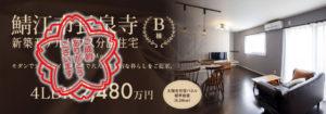 福井県鯖江市長泉寺 モデルハウス 分譲住宅