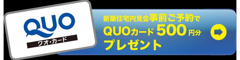 QOOカード付お問い合わせ予約ボタン