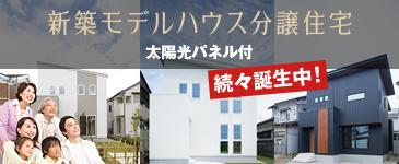 新築モデルハウス分譲住宅