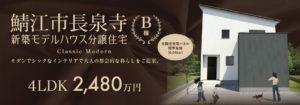 福井県鯖江市長泉寺新築分譲モデルハウス