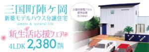 福井県坂井市三国町 分譲住宅 モデルハウス
