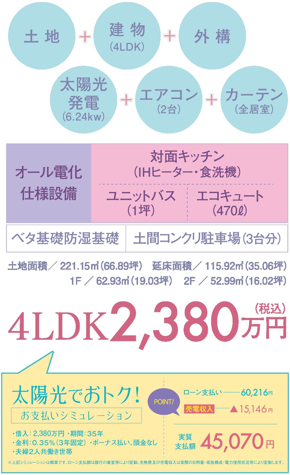坂井市三国町陣ケ岡モデルハウス 分譲住宅