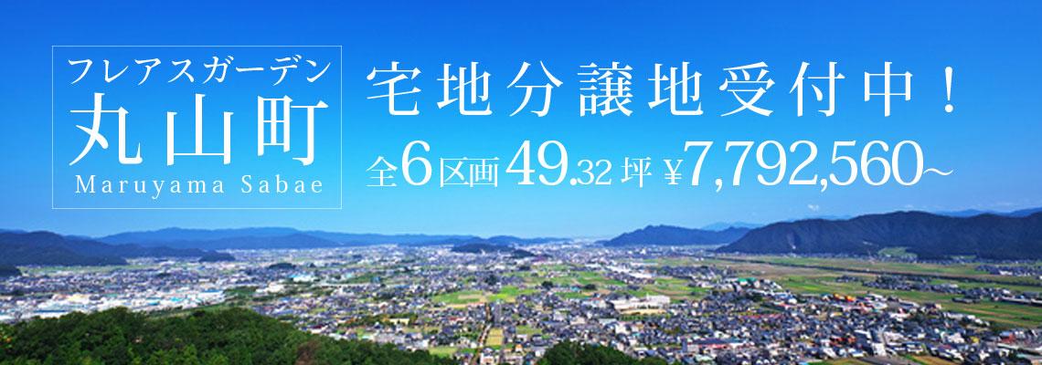 福井県鯖江市宅地分譲 フレアスガーデン丸山町
