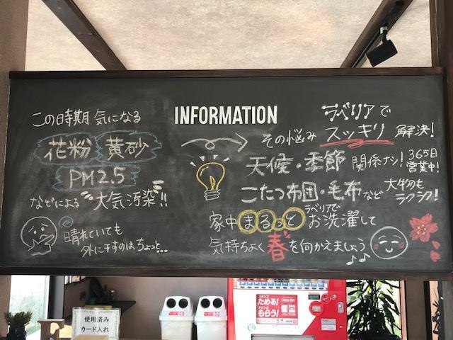 フレアスラベリア黒板