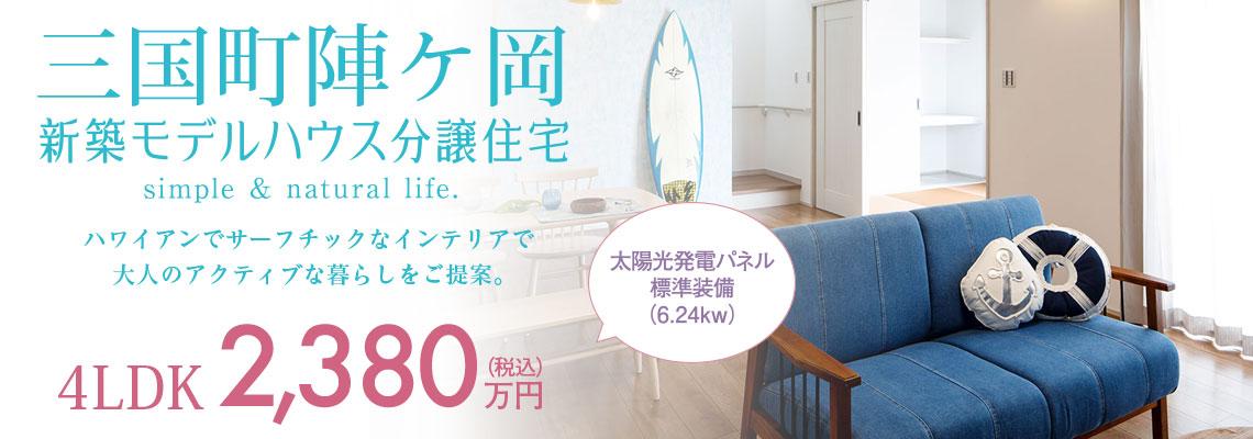 福井県坂井市三国町 陣ヶ岡 モデルハウス 分譲住宅