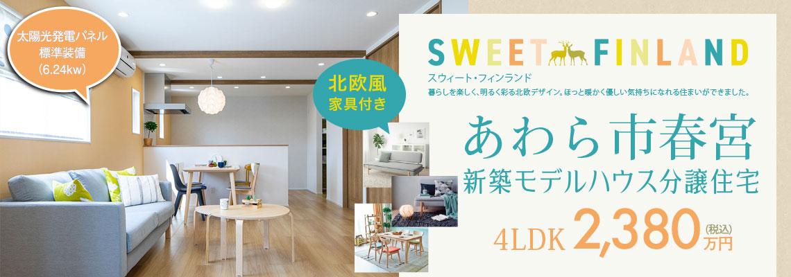 福井県あわら市春宮 分譲住宅 モデルハウス