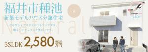福井県福井市種池 モデルハウス 分譲住宅