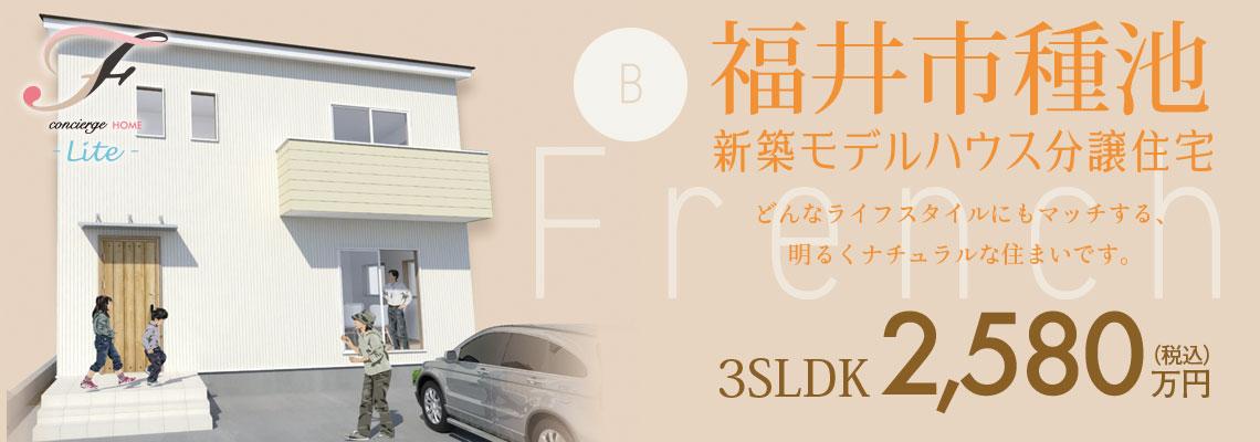 福井県福井市種池 モデルハウス 分譲住宅 詳細