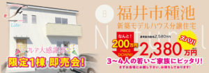 福井市種池 モデルハウス 建売 分譲