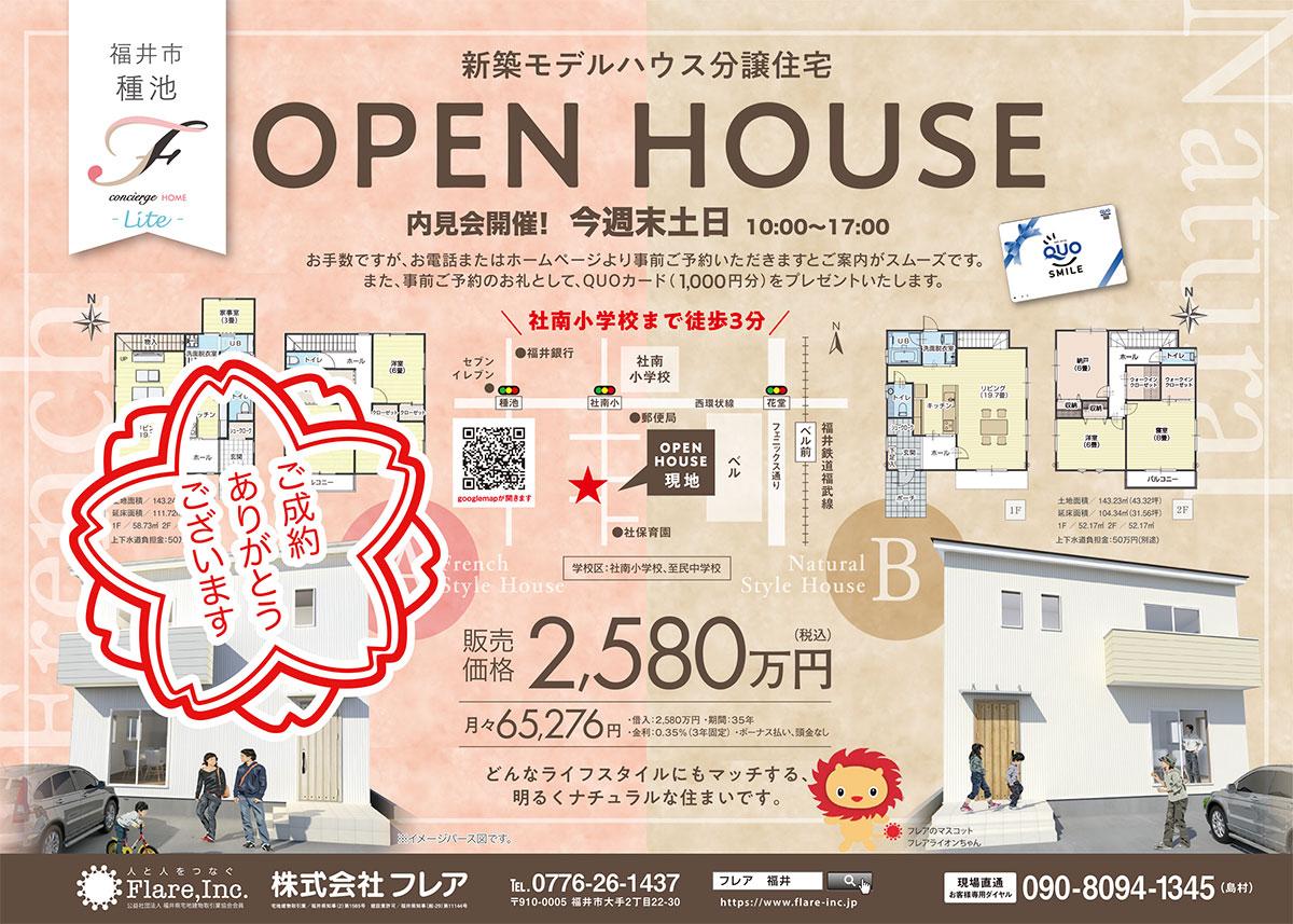 福井市種池モデルハウス 分譲住宅 建売住宅