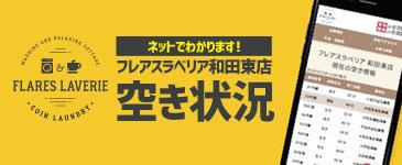 フレアスラベリア和田東店 e-laundry