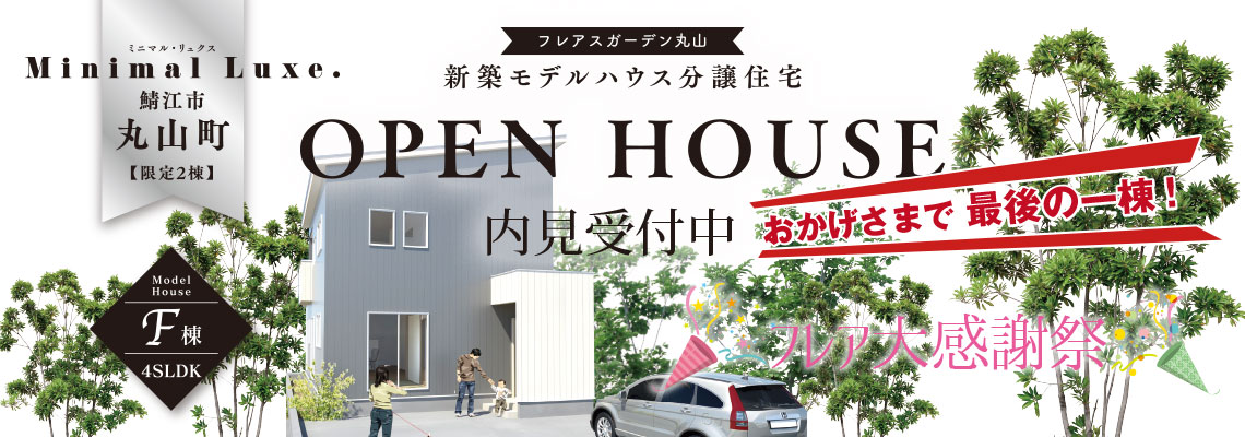 鯖江市丸山 モデルハウス 分譲 建売