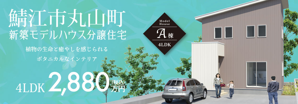 鯖江市丸山町分譲住宅モデルハウス