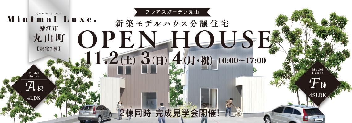 鯖江市丸山町新築モデルハウス完成見学会