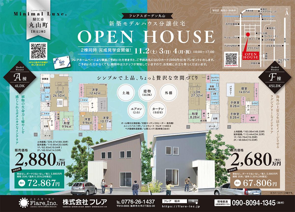 鯖江市丸山町分譲住宅モデルハウスチラシ