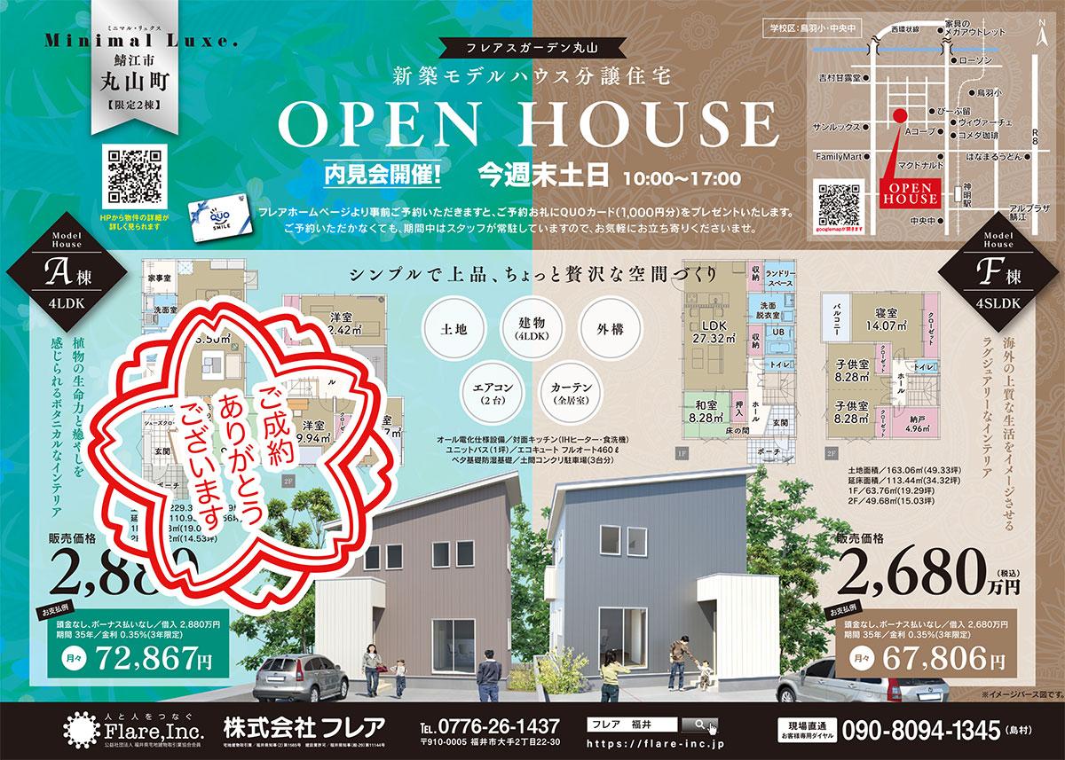鯖江市丸山町モデルハウス 分譲住宅 建売住宅