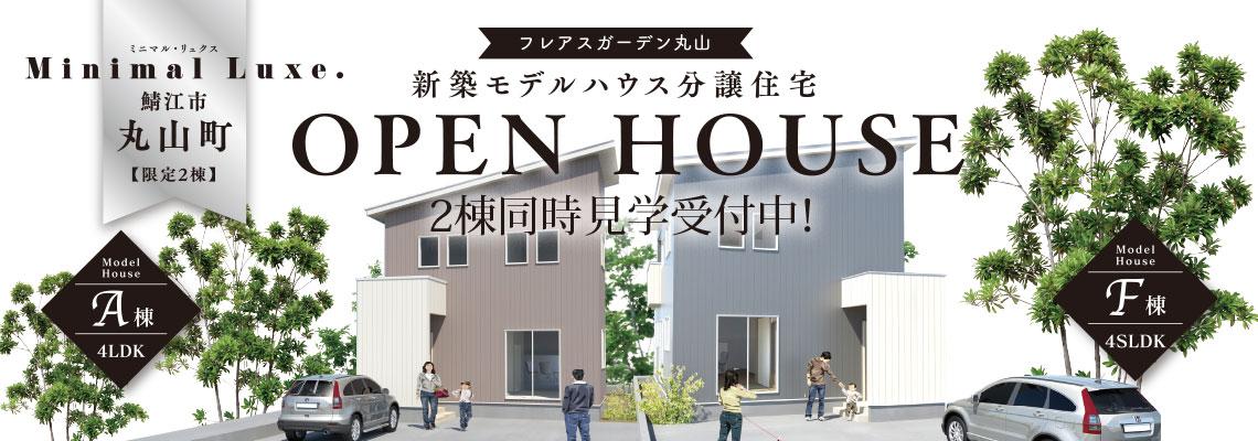 福井県鯖江市丸山町 モデルハウス 分譲住宅