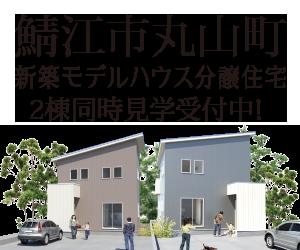 鯖江市丸山町モデルハウス