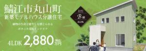 福井県鯖江市モデルハウス 分譲住宅