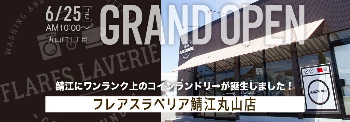 コインランドリー フレアスラベリア鯖江市丸山オープン
