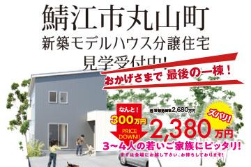 鯖江丸山モデルハウス分譲