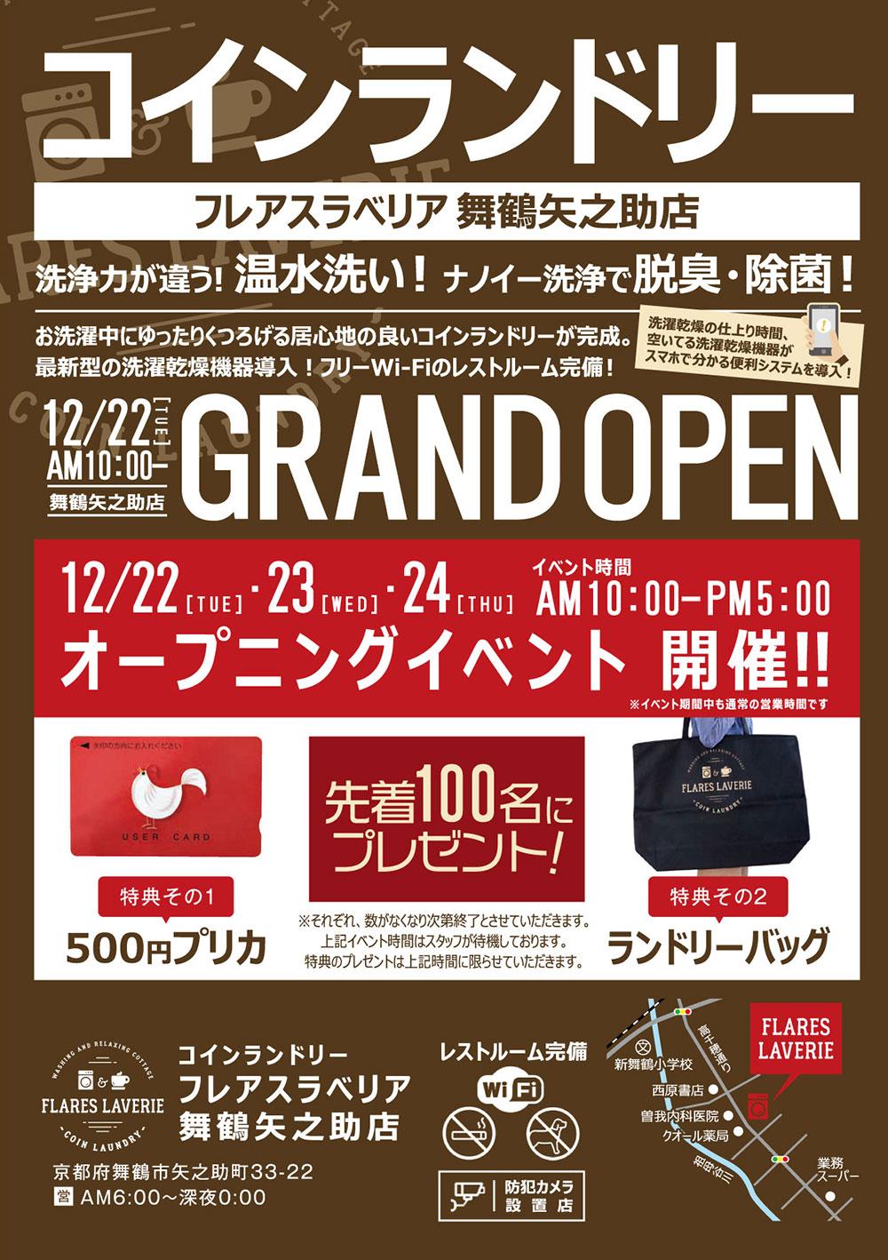 コインランドリー舞鶴矢之助店オープン フレアスラベリア
