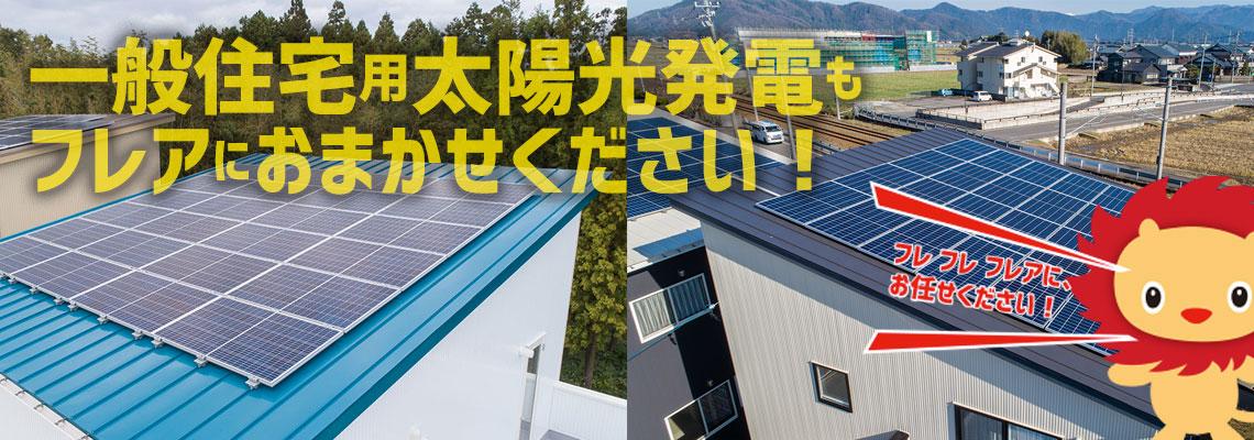 一般住宅用太陽光発電