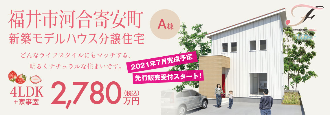福井市 モデル住宅 分譲住宅 河合寄安物件詳細